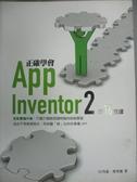 【書寶二手書T9/電腦_WER】正確學會App Inventor 2的16堂課_白乃遠