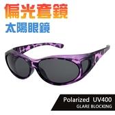 MIT豹紋紫偏光太陽眼鏡 Polaroid套鏡 眼鏡族首選 抗UV400 防眩光反光 免脫眼鏡直接戴上