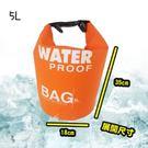 5L 超輕漂浮防水包-包包旅行防水