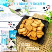 ㄋㄟㄋㄟ補給站 牛奶口糧餅 120g【櫻桃飾品】【31284】