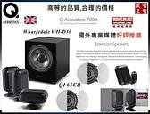 『盛昱音響』英國 Q Acoustics Q7000i 5.1.2 家庭劇院喇叭組『有現貨』