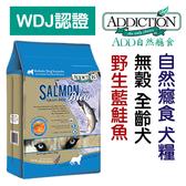 ★台北旺旺★ 紐西蘭ADDICTION 自然癮食無穀藍鮭魚全犬【454g】