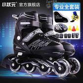 溜冰鞋兒童全套裝旱冰輪滑鞋男孩男童女童初學者專業直排輪 【時髦新品】