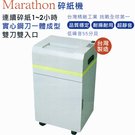 馬拉松 Marathon M3118 碎紙機(短碎狀)可連續碎1-2小時/台灣製造◆送300元7-11禮券