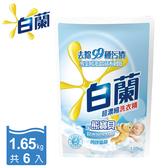 箱購 白蘭含熊寶貝馨香呵護精華純淨溫和洗衣精補充包 1.65kg x 6入組_聯合利華