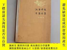 二手書博民逛書店漢唐佛教思想論集罕見(精裝本) (大32開)《05》12677