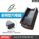 專用充電器 適用 Canon LP-E5 BP-808 BP-809 BP-819 鋰電池 (DB-036) #32