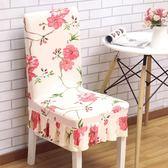 家用彈力連體餐桌椅子套罩簡約現代凳子套罩酒店餐廳座椅套布藝【好康八九折搶購】
