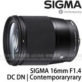 SIGMA 16mm F1.4 DC DN Contemporary (24期0利率 免運 恆伸公司貨三年保固) 微單眼鏡頭 適用SONY E-MOUNT NEX 接環