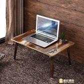筆電桌-筆電桌做床上用筆記本桌簡約現代可折疊宿舍懶人桌子學習小書桌WY 全館滿千89折