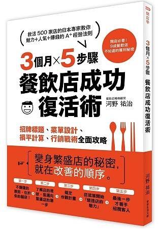 3個月×5步驟,餐飲店成功復活術:從招牌標題、菜單設計、損平計算到行銷戰術全面攻