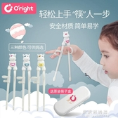 oright兒童訓練筷寶寶筷子一段寶寶學吃飯輔助練習筷卡通餐具套裝【果果新品】