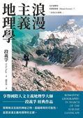 (二手書)浪漫主義地理學:探尋崇高卓越的景觀