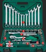 汽修套筒工具套裝快速棘輪修車扳手組套套頭汽保輪胎拆卸 js1448『科炫3C』