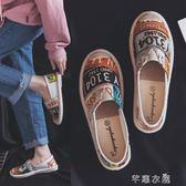 一腳蹬女懶人休閒鞋新款夏季學生韓版百搭原宿ulzzang帆布鞋      芊惠衣屋