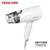 TESCOM 大風量負離子吹風機 (TID292TW)白