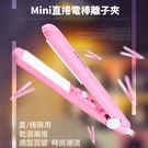 Mini迷你隨身直/捲兩用電棒離子夾(顏...