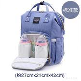 多功能大容量雙肩外出時尚旅行媽媽母嬰包   LY6422『愛尚生活館』