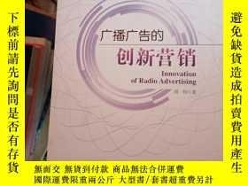 二手書博民逛書店罕見廣播廣告的創新營銷Y13209 周偉 中國廣播電視出版 出版2013