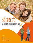 英語力:英語聽說能力訓練(2)(菊8K+1MP3+別冊)