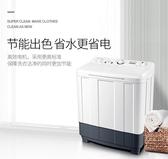 洗衣機 洗衣機半自動雙桶雙缸波輪大容量帶脫水甩干小型宿舍家用 220v