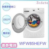 惠而浦15公斤WFW85HEFW滾筒洗衣機【德泰電器】