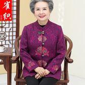 奶奶裝秋裝長袖上衣外套裝老年人衣服60-70歲老太太女兩件套媽媽 夢曼森居家