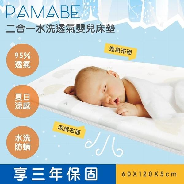 PAMABE 二合一水洗透氣嬰兒床墊 Q比小象-60x120x5cm[衛立兒生活館]