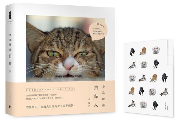 身為職業拍貓人(限量作者親筆簽名版+隨書贈【荒唐貓咪POSE】迷你三層資料夾)