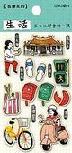 四季 手工貼紙-生活 立體貼紙 龍山寺 藍白拖 筊杯 偉士牌 【金玉堂文具】