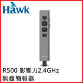 Hawk  R500 影響力 2.4GHz  無線簡報器 簡報器  公司貨 可傑