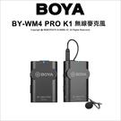 BOYA 博雅 BY-WM4 Pro K1 1對1 無線麥克風 直播 訪談 攝錄影機 60M【6期】薪創