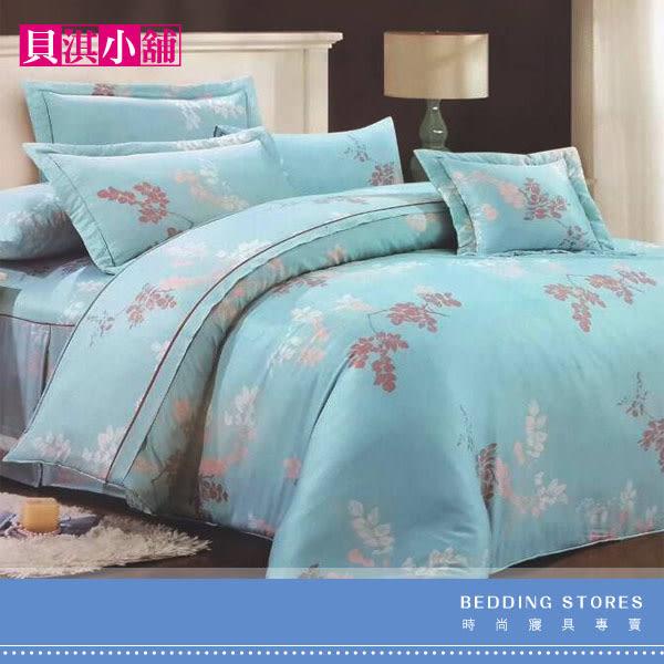 【貝淇小舖】平價天絲《飄絮》標準雙人七件式床罩組