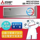 [MITSUBISHI 三菱]5-6坪 禪變頻冷暖一對一分離式冷氣-銀 MSZ/MUZ-EF35NA