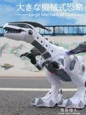 遙控玩具 遙控噴火超大號恐龍電動仿真動物走路機器人智慧會動兒童男孩玩具 完美情人