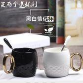創意金手柄黑白情侶陶瓷杯帶蓋勺 LQ5024『夢幻家居』