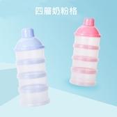 兒童便攜可拆裝四層奶粉盒 分裝密封奶粉格【庫奇小舖】