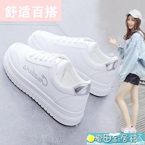 小白鞋 女鞋2021新款秋鞋潮鞋小白鞋女韓版百搭休閒女學生平底板鞋女學生 快速出貨