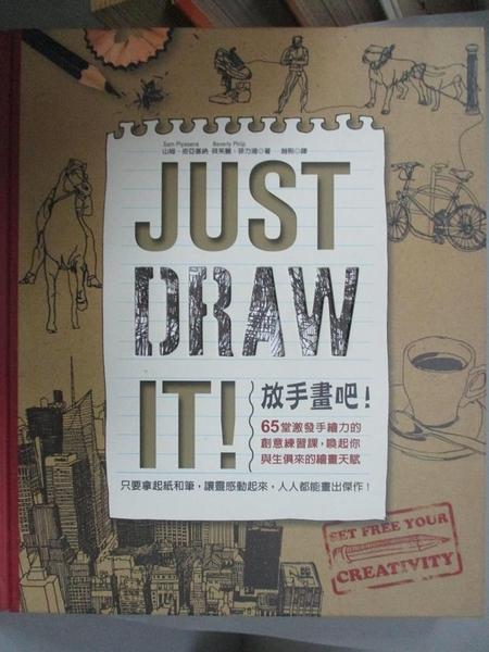 【書寶二手書T1/藝術_XGJ】放手畫吧Just Draw It!_山姆.皮亞塞納