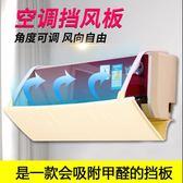 防甲醛空調擋風板罩空調擋板月子防直吹空調遮風板掛機臥室導風板igo『韓女王』