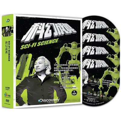 Discovery-科幻成真DVD (4片裝)