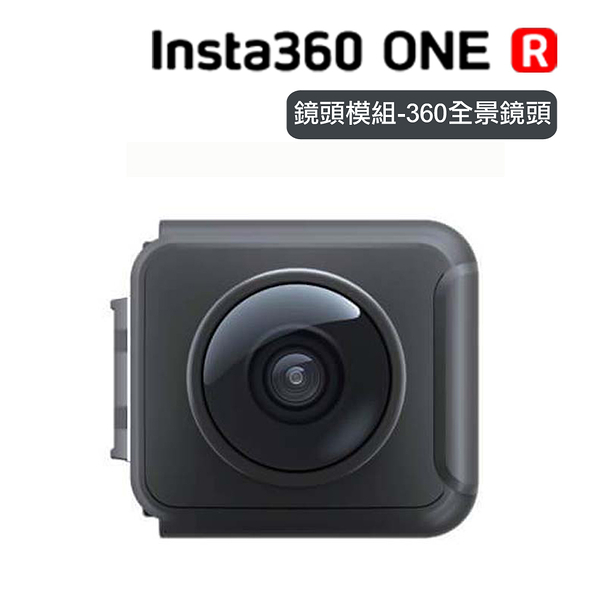 3C LiFe Insta360 One R 鏡頭模組- 鏡頭模組-360全景鏡頭 (公司貨)