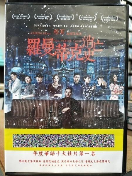 挖寶二手片-P02-069-正版DVD-華語【羅曼蒂克消亡史】淺野忠信 葛優 章子怡(直購價)