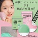 韓國OLIVE FARM草本臉部去角質棉片*10片/組(顏色隨機)