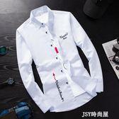 春季白色長袖襯衫男士韓版修身青少年春裝男生休閒襯衣潮男裝寸衫    JSY時尚屋