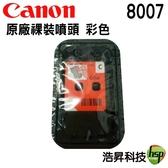 CANON 8007 彩色 原廠連續供墨專用噴頭 適用G1000 G1010 G2002 G2010 G3000 G3010 G4000 G4010