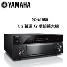 YAMAHA 山葉 RX-A1080 7...