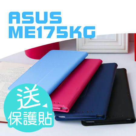 送保貼 華碩 ASUS MeMOPad HD7 ME175KG  支架皮套 平板皮套 側翻可立 支架 商務 書本式 保護套