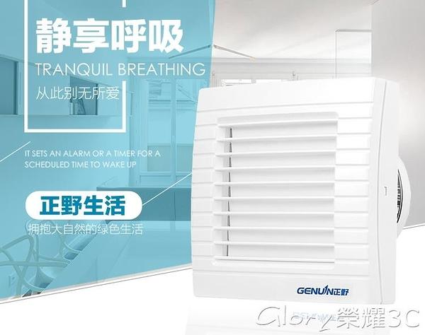 通風扇正野排氣扇櫥窗式圓形廚房衛生間排風扇6寸玻璃孔換氣扇LX 特惠上市