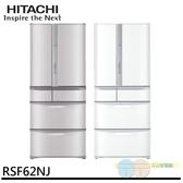 限區含配送+基本安裝*HITACHI 日立 日本製 615公升節能一級六門冰箱 RSF62NJ